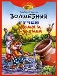 Волшебный ручей Хомы и Суслика