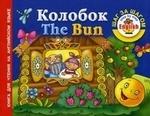 Колобок / The Bun