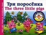 Три поросенка / The Three Little Pigs
