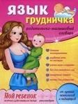 Язык грудничка. Родительско-малышовый словарь