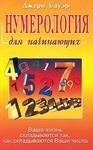 Нумерология для начинающих - купить и читать книгу