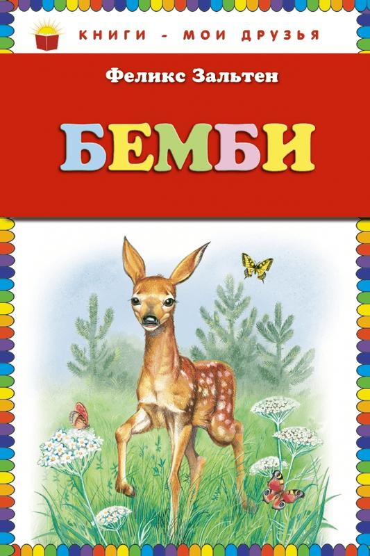 "Купить книгу ""Бемби"""