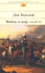 """Фото книги """"Война и мир. Том III-IV"""""""