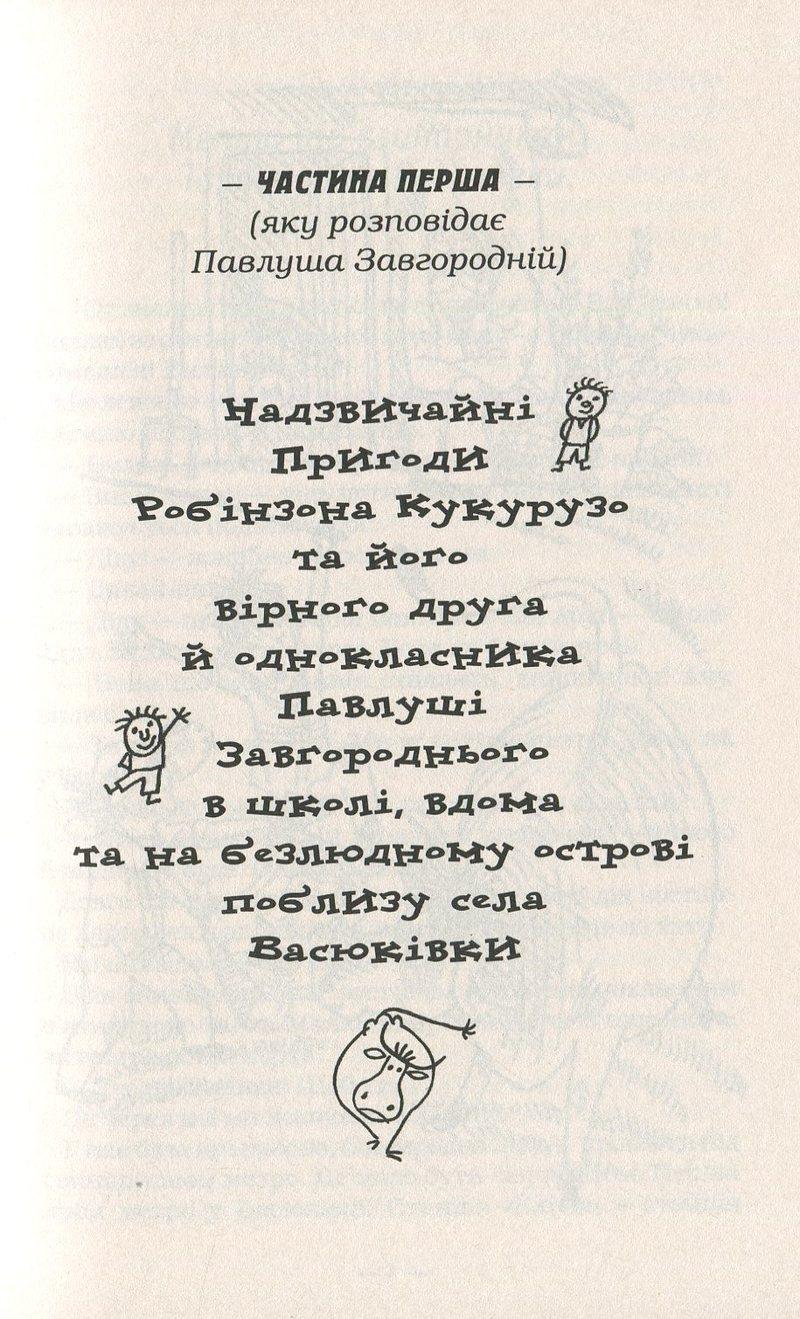 """Купить книгу """"Тореадори з Васюківки"""""""