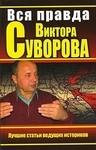 Вся правда Виктора Суворова. Лучшие статьи ведущих историков