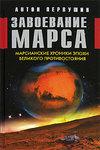 Завоевание Марса. Марсианские хроники эпохи Великого Противостояния