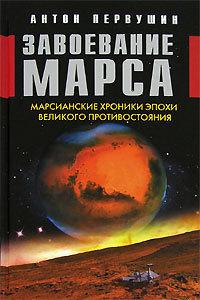 """Купить книгу """"Завоевание Марса. Марсианские хроники эпохи Великого Противостояния"""""""
