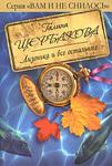 Книга Уткоместь, или Моление о Еве