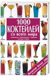 1000 коктейлей со всего мира. Ингредиенты. Приготовление. Украшение