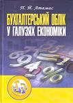 Бухгалтерський облік у галузях економіки. 2-ге видання
