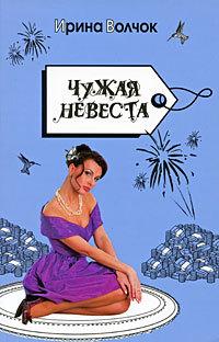 """Купить книгу """"Чужая невеста"""""""