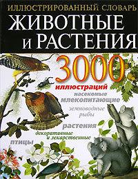 """Купить книгу """"Животные и растения. Иллюстрированный энциклопедический словарь"""""""