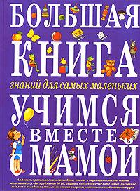 """Купить книгу """"Большая книга знаний для самых маленьких. Учимся вместе с мамой"""""""