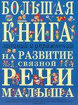 Большая книга заданий и упражнений на развитие связной речи малыша - купить и читать книгу