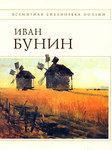 Иван Бунин. Стихотворения и переводы