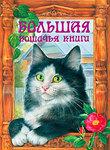 Большая кошачья книга