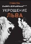 Укрощение льва. Как построить успешную работу с лидерами, руководителями и с другими трудными клиентами
