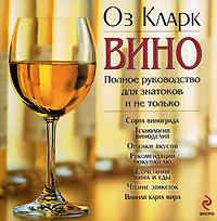 """Купить книгу """"Вино. Полное руководство для знатоков и не только"""""""