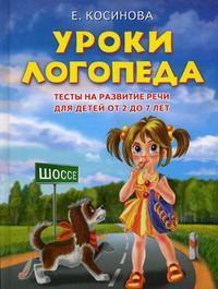 """Купить книгу """"Уроки логопеда. Тесты на развитие речи для детей от 2 до 7 лет"""""""