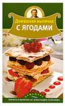 Домашняя выпечка с ягодами
