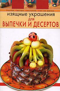 """Купить книгу """"Изящные украшения для выпечки и десертов"""""""