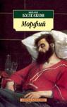Морфий - купить и читать книгу