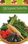 Овощная палитра. 29 порций витаминов