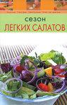 Сезон легких салатов