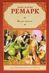 Обложка книги Эрих Мария Ремарк
