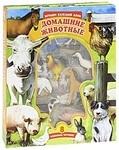 Домашние животные (+ 8 игрушек)