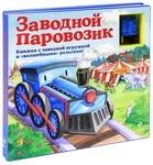 Заводной паровозик. Книжка-игрушка