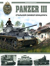 Panzer iii стальной символ блицкрига