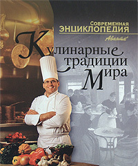 """Купить книгу """"Кулинарные традиции мира"""""""