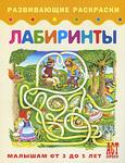 Лабиринты. Книжка-раскраска для малышей от 3 до 5 лет