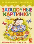 Загадочные картинки. Книжка-раскраска для малышей от 3 до 5 лет