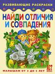 Найди отличия и совпадения. Книжка-раскраска для малышей от 3 до 5 лет