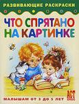 Что спрятано на картинке. Книжка-раскраска для малышей от 3 до 5 лет