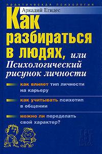 """Купить книгу """"Как разбираться в людях, или Психологический рисунок личности"""""""