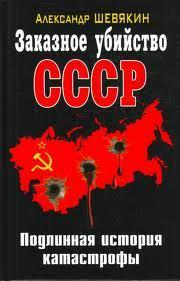 epub Заказное убийство СССР. Подлинная история катастрофы