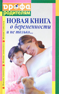 """Купить книгу """"Новая книга о беременности и не только..."""""""