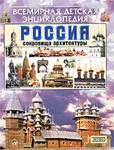 Россия. Сокровища архитектуры