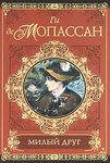 Обложка книги Ги де Мопассан