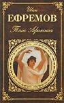 Обложка книги Иван Ефремов