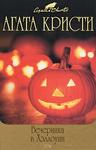Вечеринка в Хэллоуин