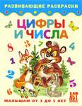 Цифры и числа. Книжка-раскраска для малышей от 3 до 5 лет