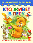 Кто живет в лесу. Книжка-раскраска для малышей от 3 до 5 лет