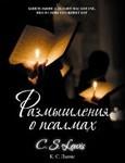 """Фото книги """"Размышления о псалмах"""""""