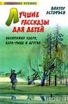 Лучшие рассказы для детей. Васюткино озеро, Царь-рыба и другие