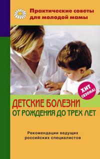 """Купить книгу """"Детские болезни от рождения до трех лет"""""""