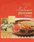 Любимые русские блюда - купить и читать книгу